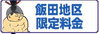 飯田地区限定料金